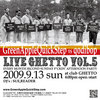 Live Ghetto Vol.5(= READER & SUE DJ SET =) 2009.9.13 (日) at club Ghetto(札幌)