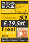 音楽室~いろいろミュージック・アワー(= インド料理と音楽の夕べ =) 2010.6.19 (土)atスパイスダイニング「チャンダマ」(札幌)
