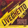 Live Ghetto Vol.17(= READER & SUE DJ SET =) 2010.9.20 (月) at club Ghetto(札幌)