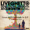 Live Ghetto Vol.19(= READER & SUE DJ SET =) 2010.11.14 (日) at club Ghetto(札幌)