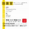 音楽室Vol.2~お酒とインドカレーと音楽が揃う夜(カレーもあります。呑んで食べて、聴いて。) 2011.3. 5 (土)atスパイスダイニング「チャンダマ」(札幌)