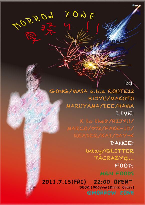 MORROW ZONE 夏祭り!!