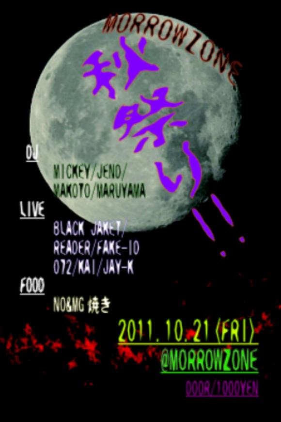 MORROW ZONE 秋祭り