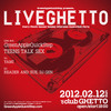 Live Ghetto Vol.34(= READER & SUE DJ SET =) 2012.2.12 (日) at club Ghetto(札幌)