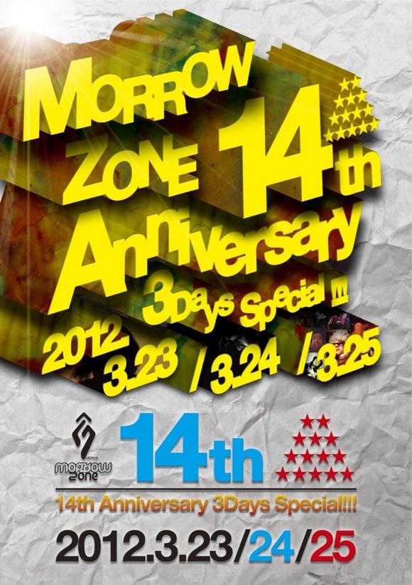 morrowzone 14周年