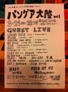 パンゲア大陸() 2012.3.21 (水)atacid room(札幌)