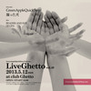 LiveGhetto Vol.49(= READER & SUE DJ SET =) 2013.5.12 (日) at club Ghetto(札幌)