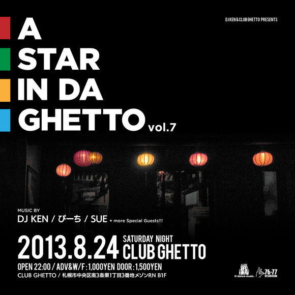 A STAR IN DA GHETTO vol.7