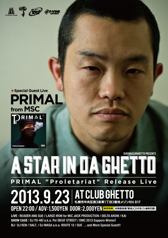 A STAR IN DA GHETTO vol.8