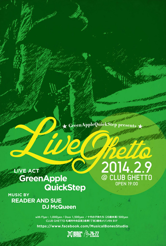 LiveGhetto Vol.58