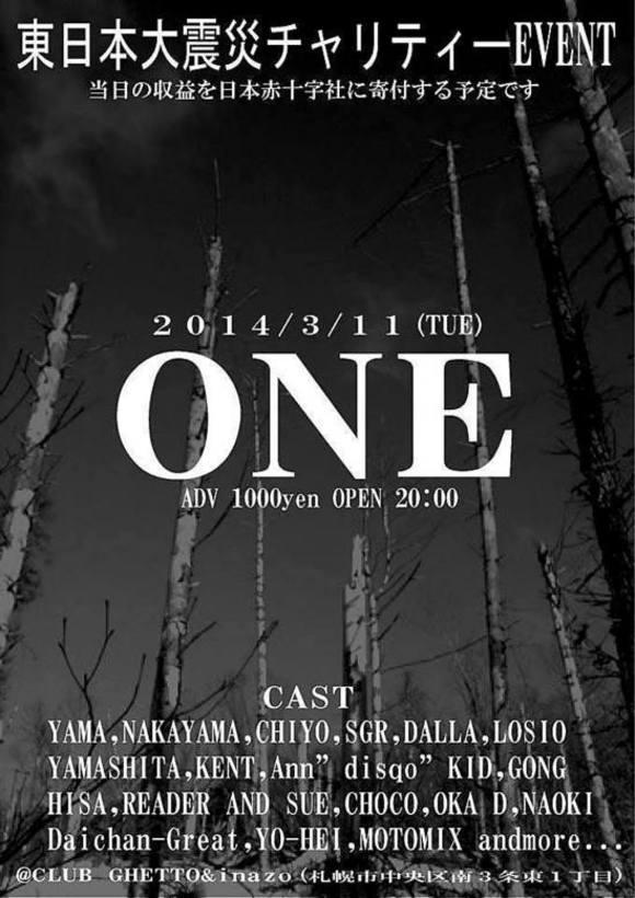 ONE - 東日本大震災チャリティーイベント