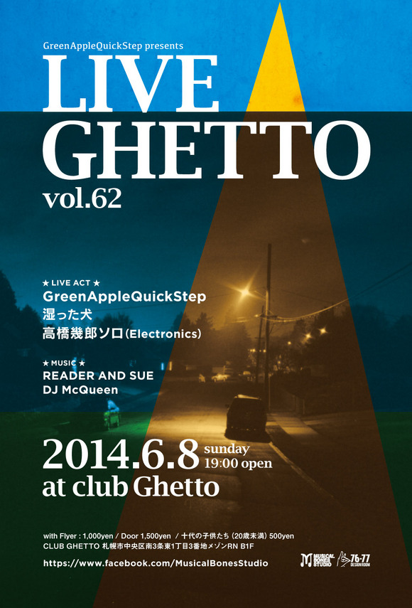 LiveGhetto Vol.62