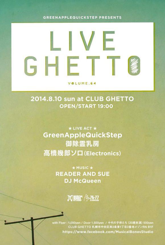 LiveGhetto Vol.64