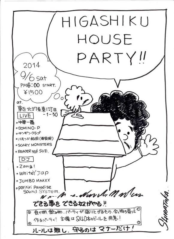 東区HOUSEPARTY 2014