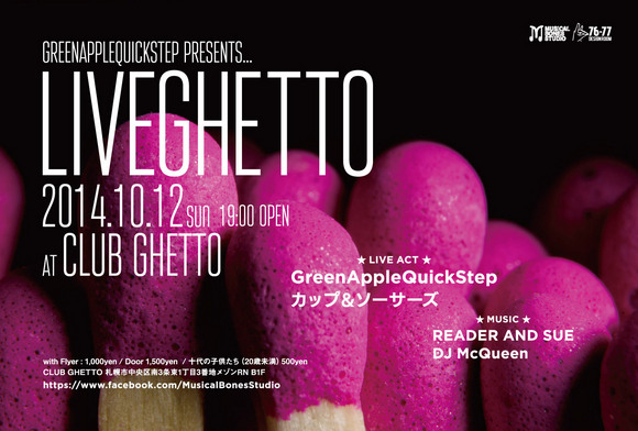 LiveGhetto Vol.66