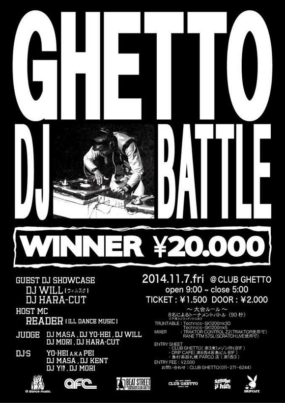 GHETTO DJ BATTLE