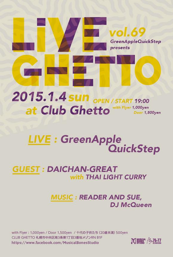 LiveGhetto Vol.69