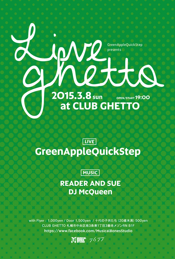LiveGhetto Vol.71