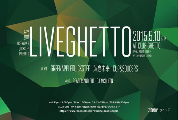 LiveGhetto Vol.73