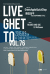 LiveGhetto Vol.76(= READER AND SUE DJ SET =) 2015.8. 9 (日) at club Ghetto(札幌)