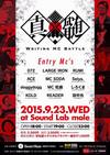 真髄〜Writing MC Battle〜(= READER MC BATTLE =) 2015.9.23 (水) at Sound Lab mole(札幌)
