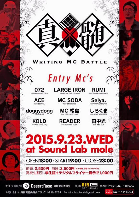 真髄〜Writing MC Battle〜