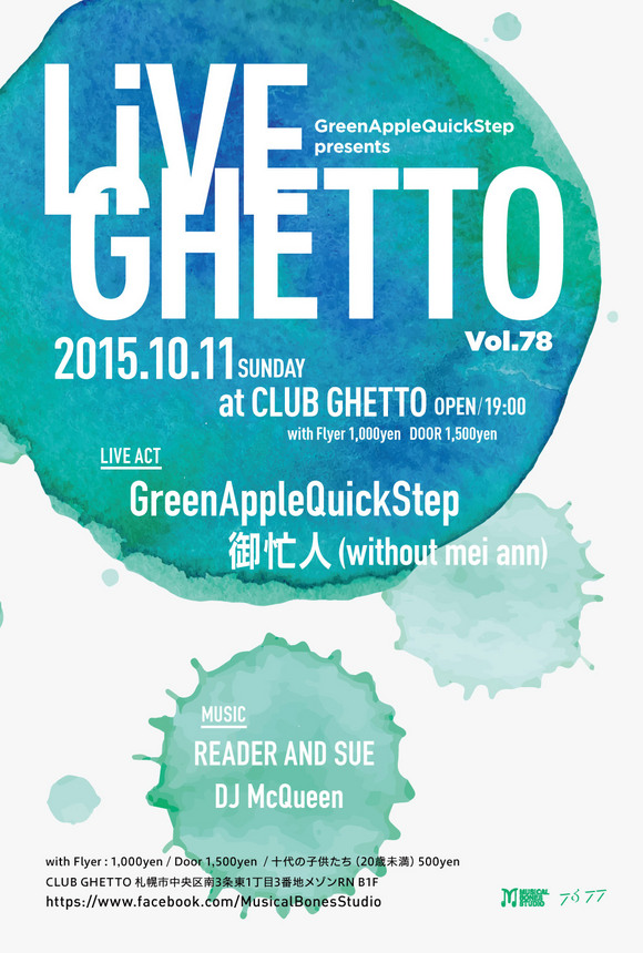 LiveGhetto Vol.78