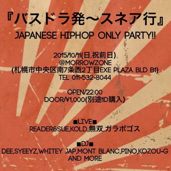 バスドラ発スネア行き JAPANESE HIPHOP ONLY PARTY!