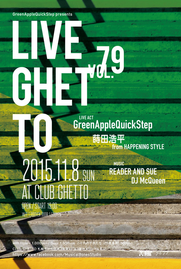 LiveGhetto Vol.79