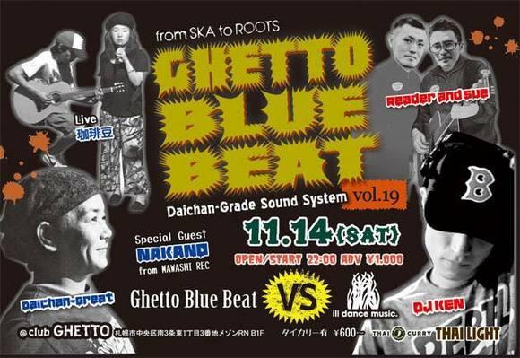 GHETTO BLUE BEAT