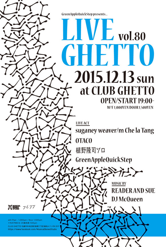 LiveGhetto Vol.80
