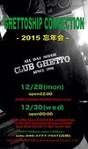 GHETTOSHIP CONNECTION-2015忘年会-@CLUB GHETTO(= READER AND SUE DJ SET =) 2015.12.30 (水) at club Ghetto(札幌)
