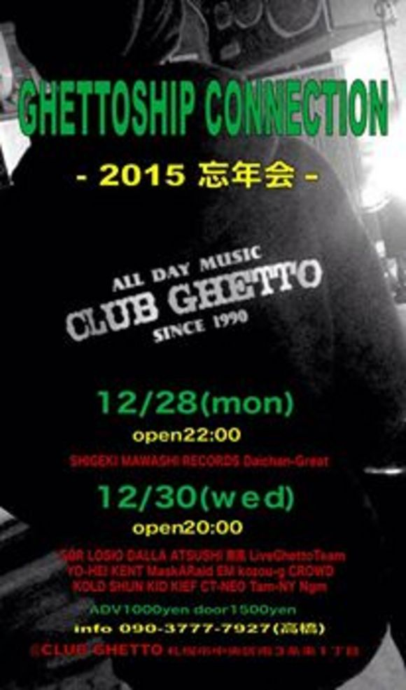 GHETTOSHIP CONNECTION-2015忘年会-@CLUB GHETTO
